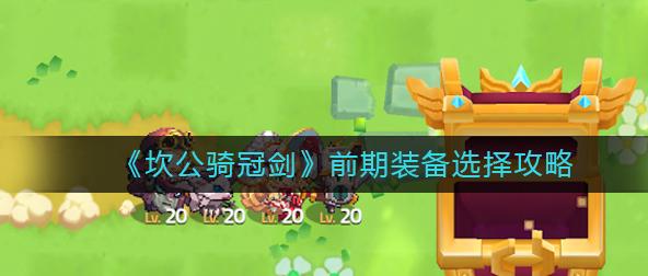 坎公骑冠剑前期装备怎么选?