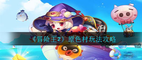 冒险王2原色村怎么玩?