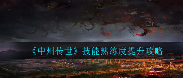 中州传世技能熟练度怎么提升?