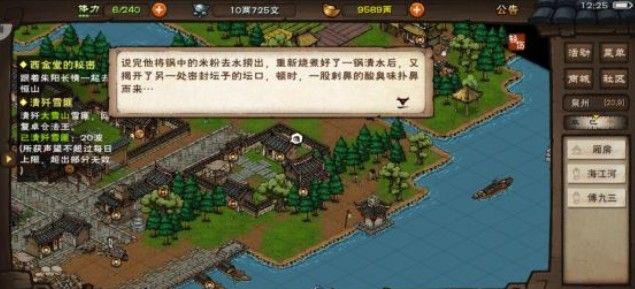 烟雨江湖巨鲸帮傅九三在哪?巨鲸帮傅九三位置坐标介绍[多图]图片2