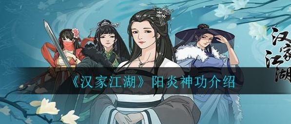汉家江湖阳炎神功怎么样?