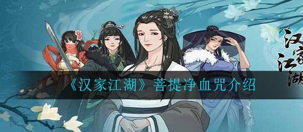汉家江湖菩提净血咒怎么样?
