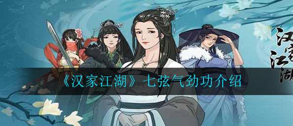 汉家江湖七弦气劲功怎么样?