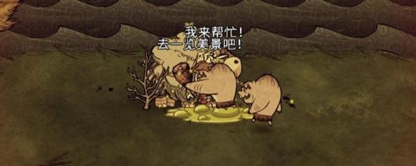 饥荒猪人驯服方法攻略