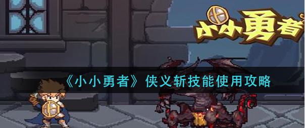小小勇者侠义斩技能怎么用?