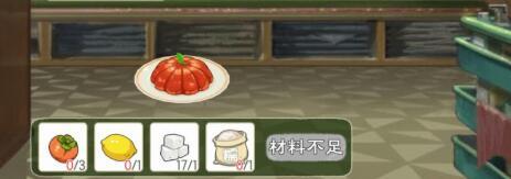 小森生活柿子果冻解锁方法讲解