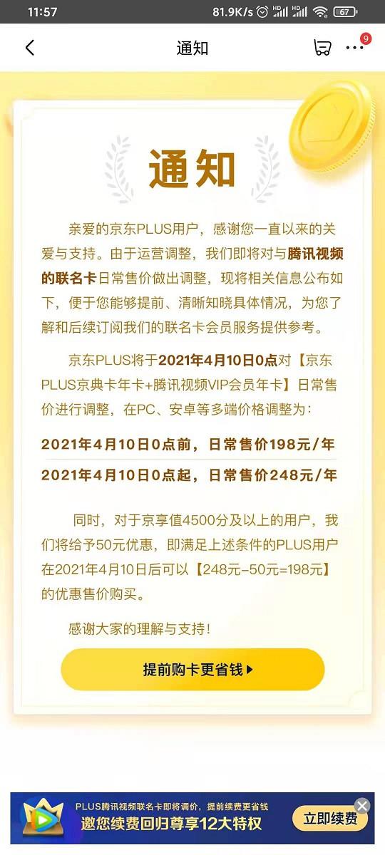 京东腾讯视频联合会员4月10日将涨价!