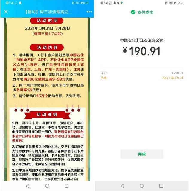微信工商银行充油卡满200减9元_名额有限