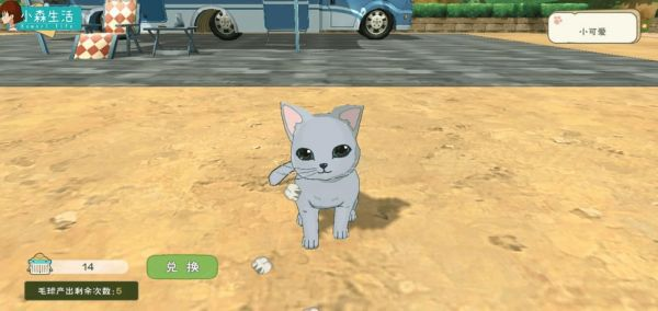 小森生活猫咪选美怎么参加 猫咪选美获得冠军方法[多图]图片3