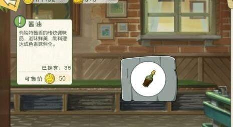 小森生活冬瓜烧肉的食谱在哪里兑换 冬瓜烧肉菜谱怎么解锁[多图]图片3