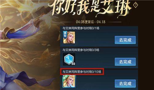 王者荣耀艾琳同阵营是什么意思?作为队友和艾琳一起参加对局攻略[多图]图片1