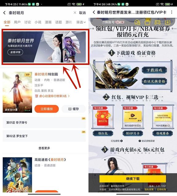 秦时明月新用户免费领30天腾讯视频会员