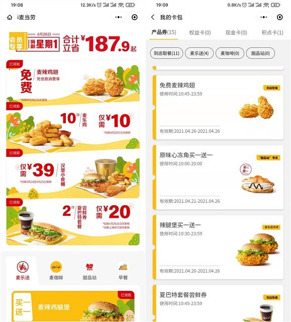 新一期!麦当劳免费吃麦辣鸡翅_需任意消费