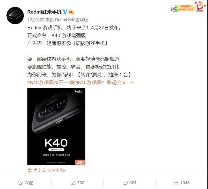 红米K40游戏增强版问世_4月27日发布