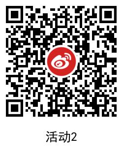 微博完成任务免费领0.3-5元支付宝现金红包