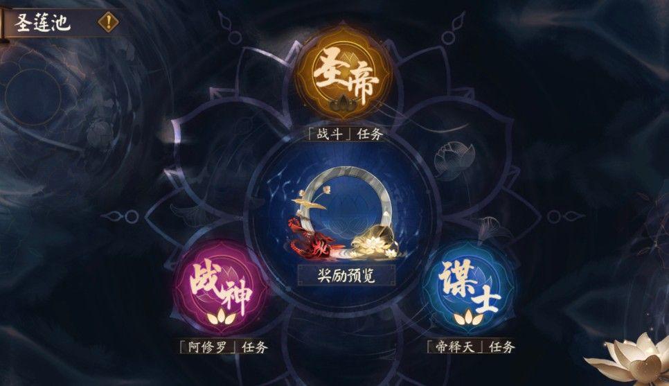 阴阳师圣帝任务攻略:圣帝任务完成方法[多图]图片2