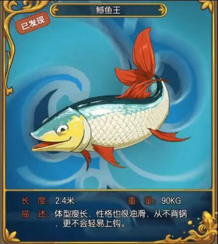 小森生活鳡鱼王几点刷新?鳡鱼王刷新点分布图[多图]图片3
