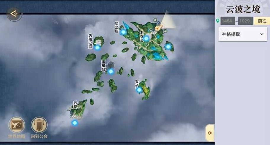 天谕手游孤高之羽任务攻略:孤高之羽冒险任务坐标一览[多图]图片2