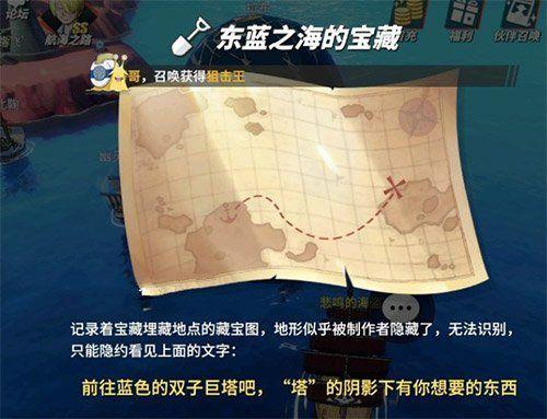 航海王热血航线蓝色的双子巨塔位置在哪