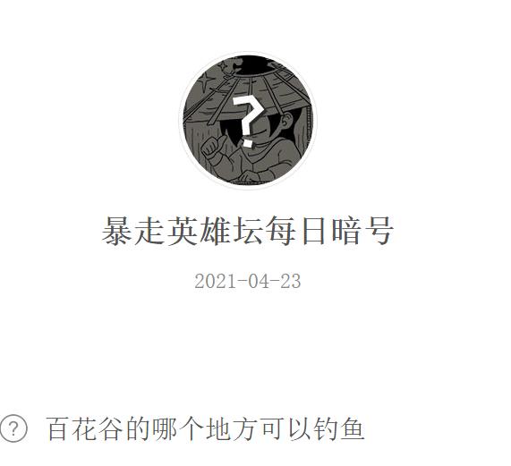 暴走英雄坛2021年4月23日微信每日暗号答案