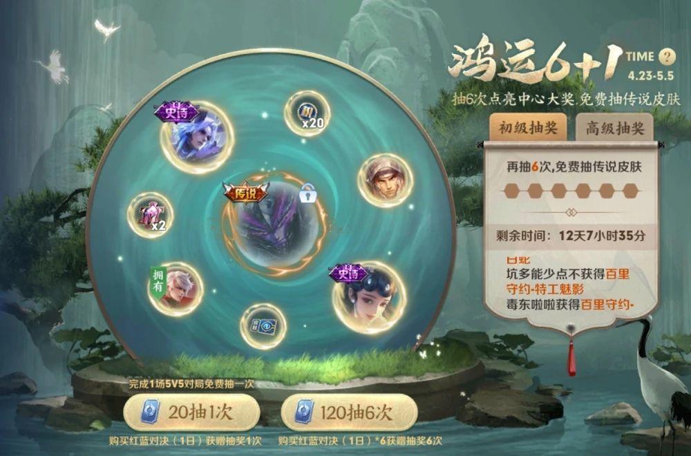 王者荣耀鸿运抽奖活动攻略:鸿运抽奖玩法性价比解析[多图]图片2