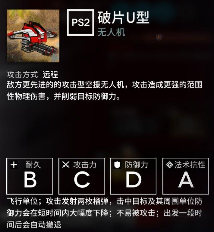 明日方舟wdex7突袭通关攻略:wd-ex-7突袭阵容搭配推荐[多图]图片3