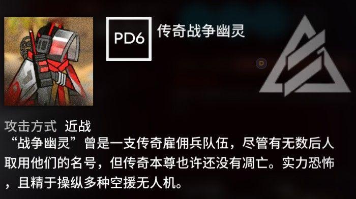 明日方舟wdex7突袭通关攻略:wd-ex-7突袭阵容搭配推荐[多图]图片4