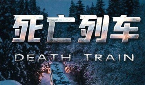 百变大侦探列车谋杀案凶手是谁?列车谋杀案剧本答案攻略[多图]图片1