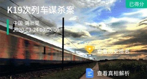 百变大侦探列车谋杀案凶手是谁?列车谋杀案剧本答案攻略[多图]图片2