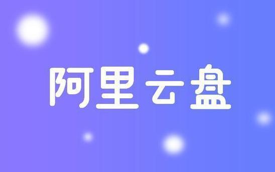 阿里云盘4.25最新扩容福利码汇总